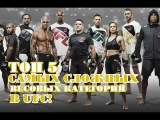 ТОП 5 САМЫХ СЛОЖНЫХ ВЕСОВЫХ КАТЕГОРИЙ В UFC!