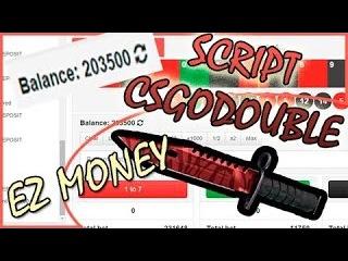 Новый скрипт для csgodouble. Взлом csgodouble