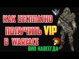 Как получить VIP  в Warface бесплатно
