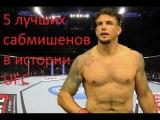 5 лучших сабмишенов в истории UFC