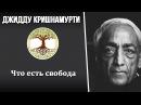 Что есть свобода Джидду Кришнамурти