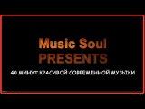 40 Минут Красивой Современной Музыки (СБОРНИК БЕЗ СЛОВ)