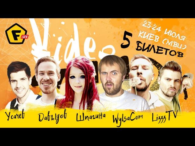 ГДЕ БУДУТ МАКС И РУДИ 23-го ИЮЛЯ?! ✔ ВЫИГРАЙ БИЛЕТЫ НА «ВИДЕОЖАРУ» в Киеве | ВИДЕОЖАРА