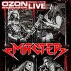 01.10 ◘ МАСТЕР ◘ Рязань ◘ OZON LIVE