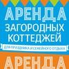 """Аренда коттеджей """"клуб Ильмень"""" Великий Новгород"""