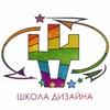 """""""ШКОЛА ДИЗАЙНА"""" ПЕРМЬ 298 08 85"""