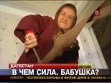 Самая сильная бабушка в мире Дагестанска .flv