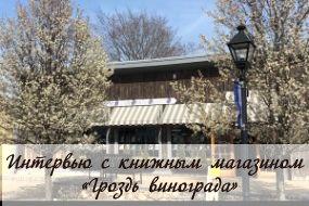 Интервью с книжным магазином «Гроздь винограда»