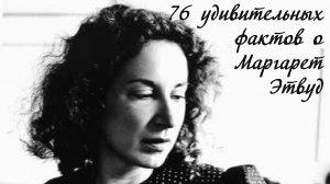 76 удивительных фактов о Маргарет Этвуд