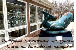 Интервью с книжным магазином «Книги на банковской площади»