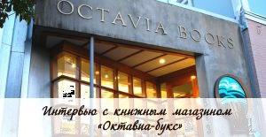 Интервью с книжным магазином «Октавиа-букс»