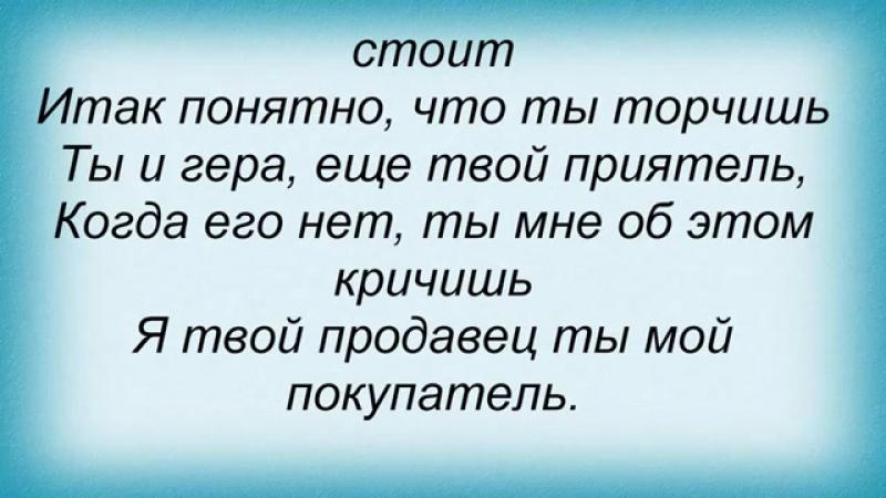 Слова песни Дилер Dolphin Андре́й Вячесла́вович Лы́сиков