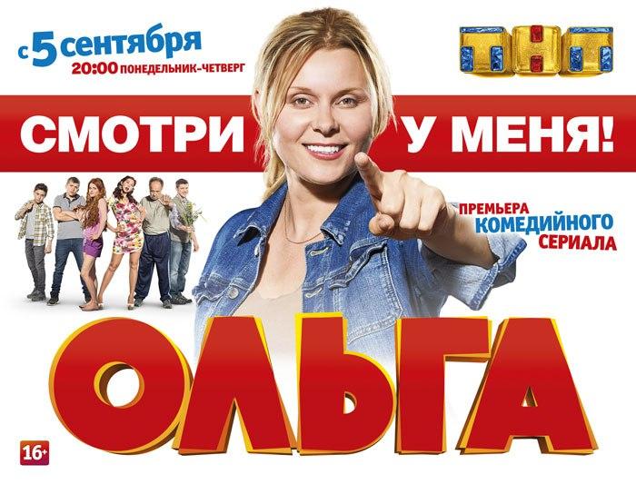 ольга сериал 2016 реклама