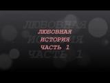Любовная История. /Стоп моушен