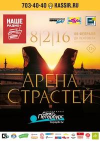 Арена Страстей - музыкальное шоу