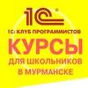 1С:КЛУБ ПРОГРАММИСТОВ Мурманск. Курсы для детей