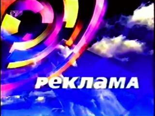 Первая рекламная заставка РТР 1997-1998 (Мини-реконструкция)