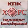 """КПК  """"ХОРС"""" Официальная группа"""