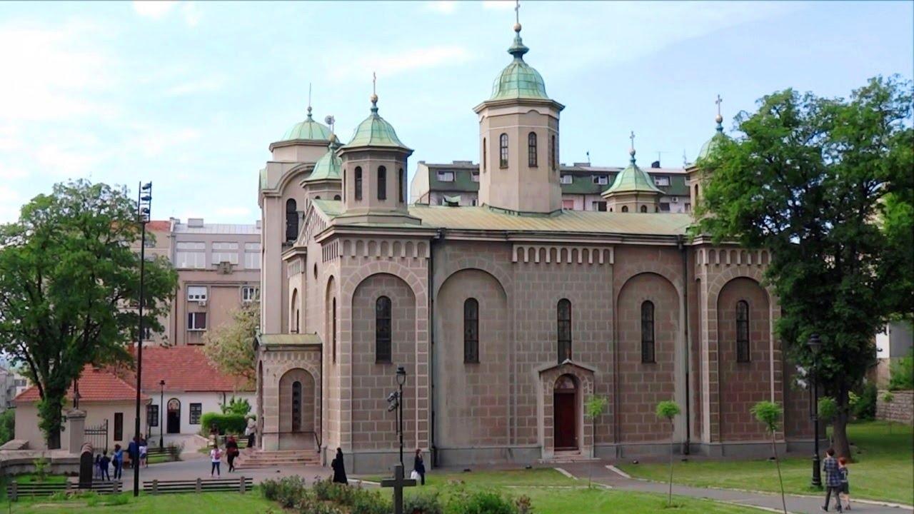 Церковь Вознесения Господня в Белграде.