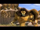 Мадагаскар 2/Madagascar: Escape 2 Africa (2008) Трейлер №2