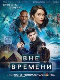 Вне времени / Timeless (Сериал 2016)