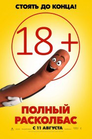 ������ ��������� / Sausage Party (2016)