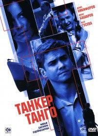 Танкер «Танго» (2006)