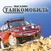 Магазин Танкомобиль - все для внедорожников