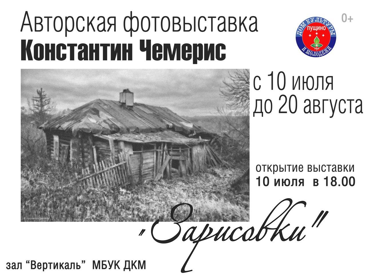 """Зарисовки"" Константина Чемериса"