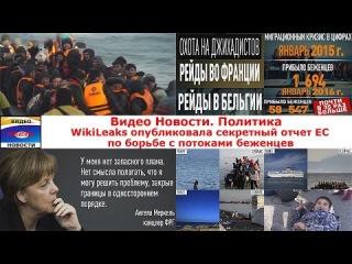 Видео Новости. Политика. WikiLeaks опубликовала секретный отчет ЕС по борьбе с потоками беженцев