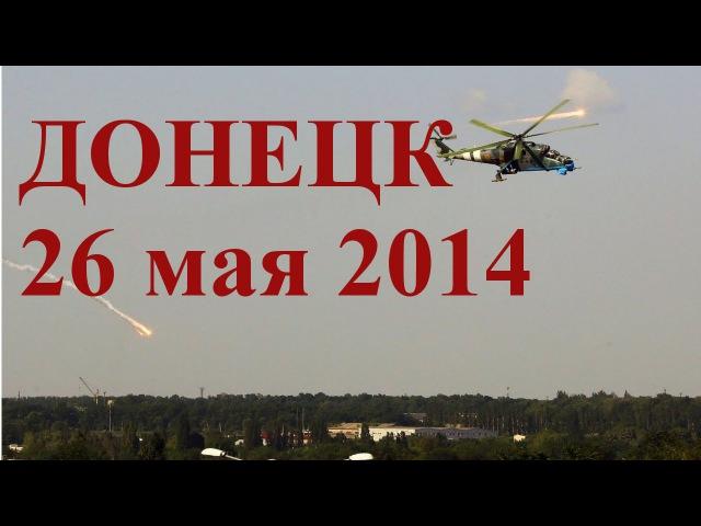 Два года с начала боевых действий в Донецке (18)