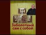 314 кабинет - Заболотный сам с собой