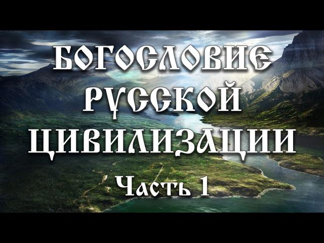 Богословие русской цивилизации 1. Русь