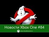 Новости Xbox One #84: Microsoft на E3 2016, распродажа Assassin`s Creed, Ghostbusters