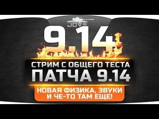 Стрим с общего теста патча 9.14! Физика 3.0, новые звуки, мини-карта и HD-модели! [wot-vod.ru]