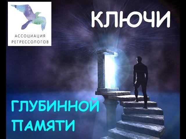 Доступ к глубинной памяти Московская конференция регрессологов Александр Салогуб