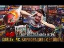 Goblins inc. Корпорация Гоблинов - обзор от Два в Кубе