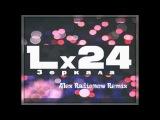 Lx24 - Зеркала (Alex Radionow Remix)
