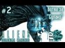 Aliens Colonial Marines2 - Битва за Сулако Прохождение на русскомБез комментариев