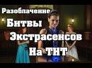 Разоблачение Битвы экстрасенсов / Интервью с Маратом Башаровым