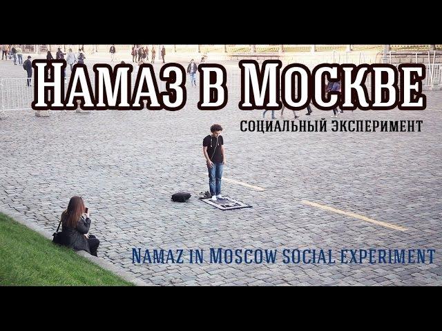 Социальный Эксперимент: Намаз в Москве | Namaz in Moscow social experiment