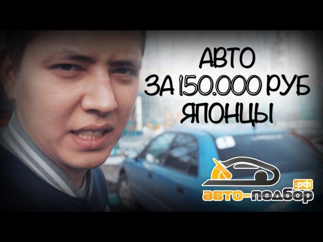 Авто за 150 000 руб 1 часть Японцы ILDAR AVTO PODBOR