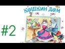 Интерактивная сказка Кошкин дом - 2 сеанс