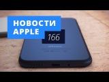 Новости Apple, 166: слухи об iPhone 7 и точность измерений Apple Watch
