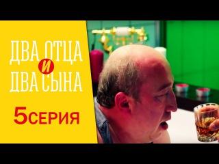 Два отца и два сына 1 сезон 5 серия- русская комедия - смотри онлайн без регистрации.