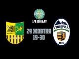 21 сентября в 19:00 матч 1/16 финала Кубка России.