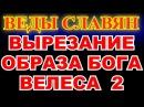 ОБРАЗОТВОРЧЕСТВО 2014 2 ЗАПОРІЖЖЯ - РЕЗЬБА ПО ДЕРЕВУ - СОЗДАНИЕ ОБРАЗА БОГА ВЕЛЕСА