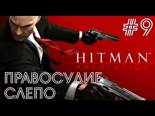 Hitman: Absolution ► Правосудие слепо ► 9