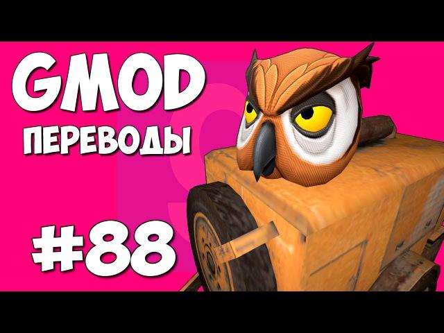 Garry's Mod Смешные моменты (перевод) 88 - Стройматериалы (Gmod: Prop Hunt)