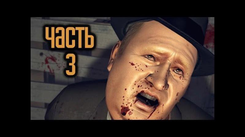 Прохождение Mafia 2 · [4K 60FPS] — Часть 3: Циркулярка
